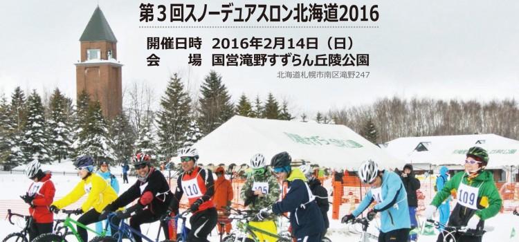 第3回スノーデュアスロン北海道2016(札幌市)
