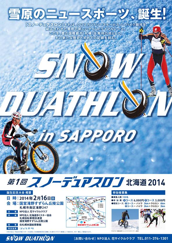 第1回スノーデュアスロン北海道2014ポスター