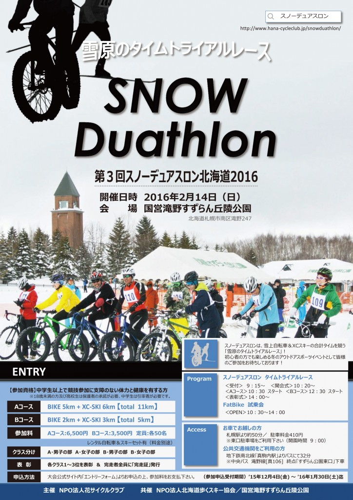 第3回スノーデュアスロン北海道2016-ちらし