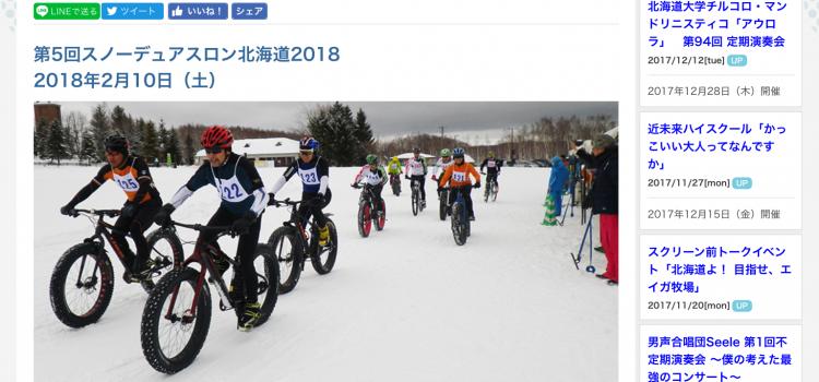 【学生応援枠】アルキタpresents☆2/10(土)開催 スノーデュアスロン チーム戦1チームご招待します!