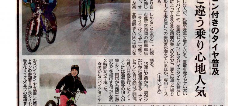 【メディア掲載】北海道新聞 '18年1/25(木)朝刊