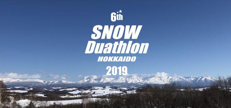 第6回スノーデュアスロン北海道2019開催決定!