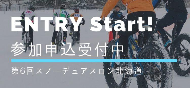 エントリー受付開始!~第6回スノーデュアスロン北海道2019~