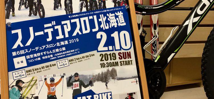 【第6回大会告知ちらし】裏面に申込フォーマットあり!札幌市内の自転車屋さん&XCスキーショップで配布中!