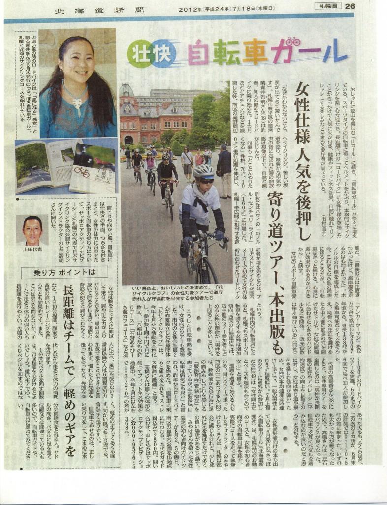 北海道新聞-自転車ガール