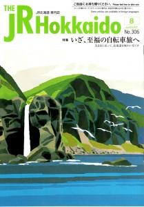JR北海道車内誌2013年8月号