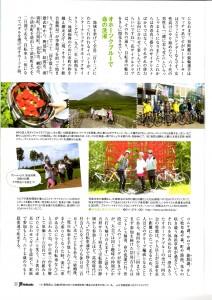 JR北海道車内誌2014年8月号中面1