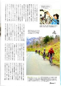 JR北海道車内誌2014年8月号中面2