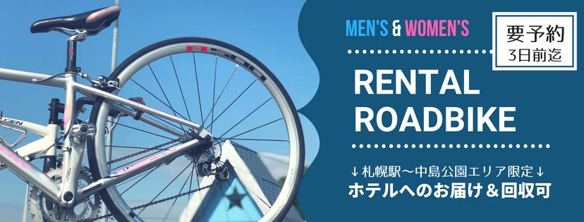 札幌でレンタルロードバイク