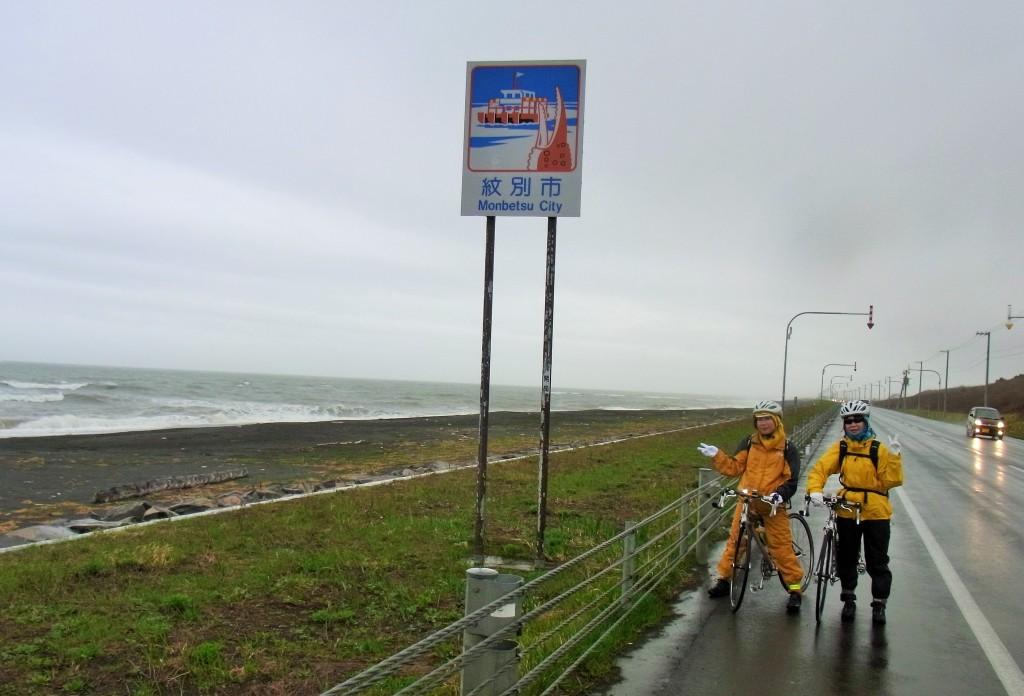 オホーツクサイクリング,紋別市