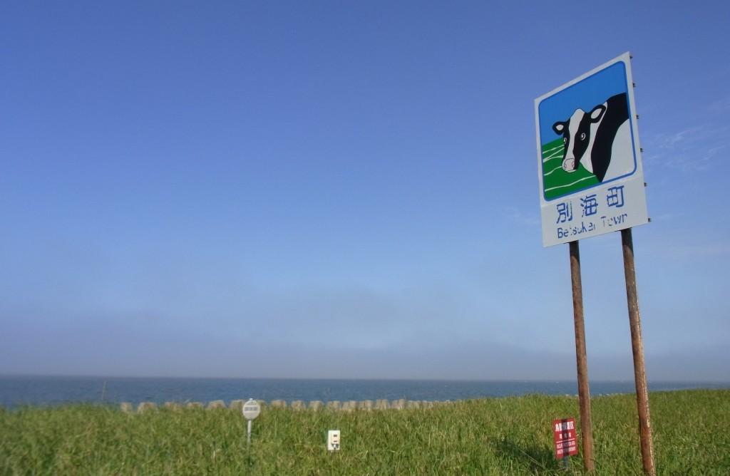 別海町野付半島から国後島