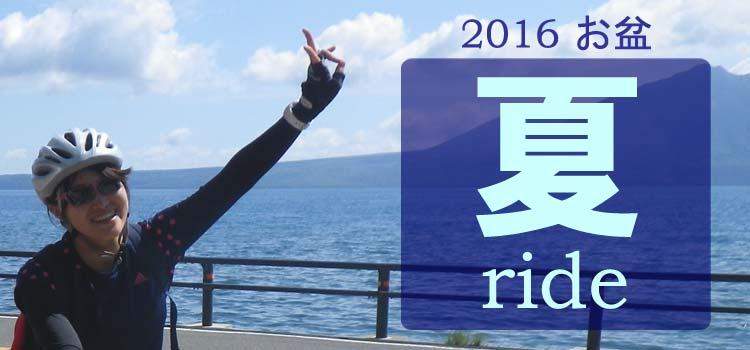 Pick UP!! 2016年お盆開催【1DAYサイクリング-ゆっくりライド】詳細情報