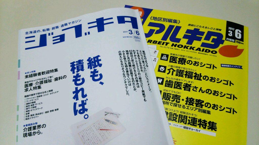 ジョブキタ・アルキタ_北海道の求人誌