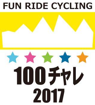 1DAYサイクリング【100kmチャレンジ企画2017】