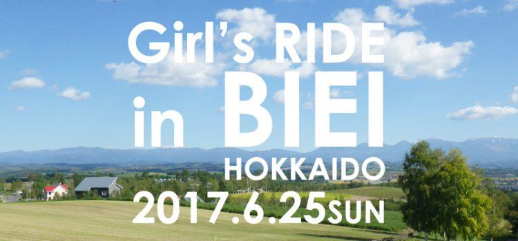【2017ガールズライドin美瑛】'17/6/25開催!!~丘のまち美瑛を走る女性限定サイクリングイベント