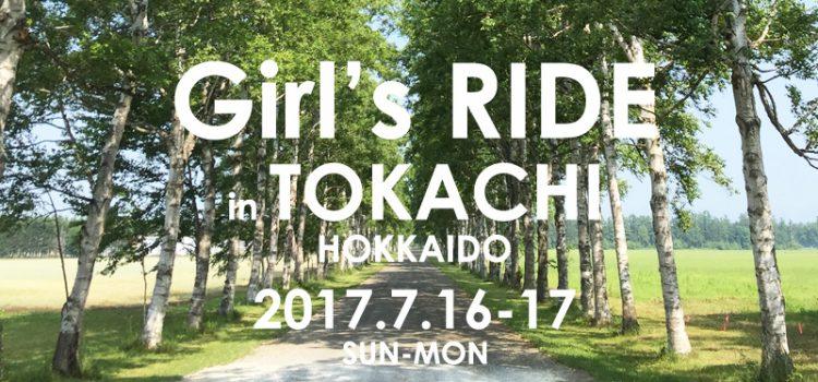 【2017ガールズライドin十勝】'17/7/16.17開催!!~ダイナミックに十勝を走る女性限定サイクリングイベント