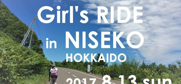 【2017ガールズライドinニセコ】ニセコでヒルクライムに挑戦!! 女性限定サイクリングイベント~'17/8/13開催!!