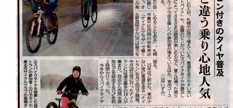 【メディア掲載】北海道新聞 '18/1/25 朝刊