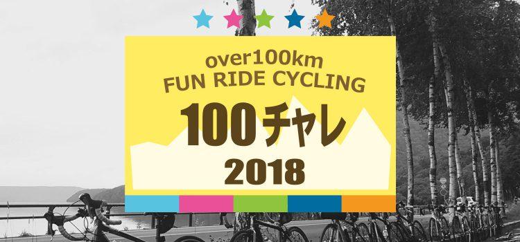 女性限定1DAYサイクリング『100チャレ☆2018』~札幌で100kmチャレンジサイクリング~