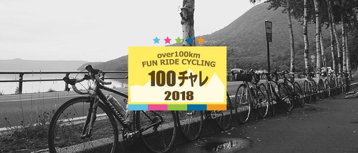 <女性限定>100kmチャレンジサイクリング