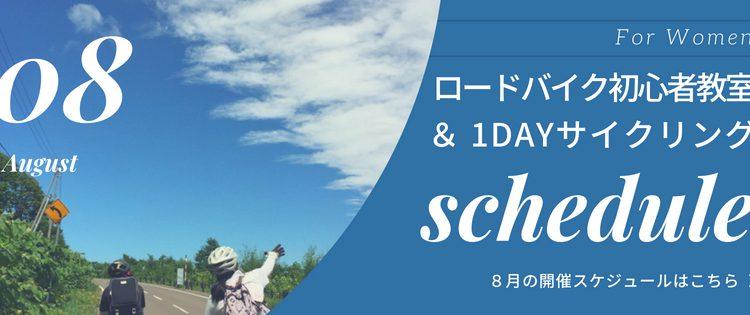 2018年8月の開催スケジュール/女性のためのロードバイク初心者教室&1DAYサイクリング@札幌・北海道