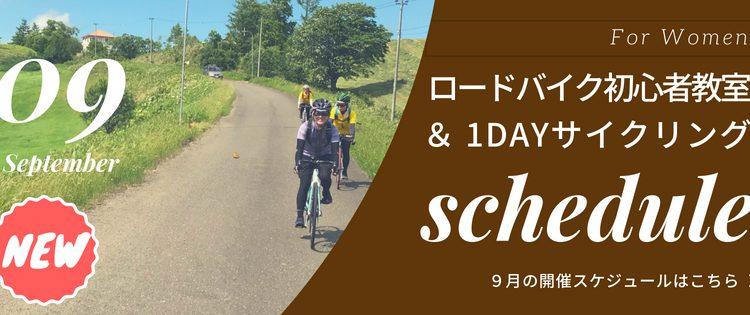2018年9月の開催スケジュール/女性のためのロードバイク初心者教室&1DAYサイクリング@札幌・北海道