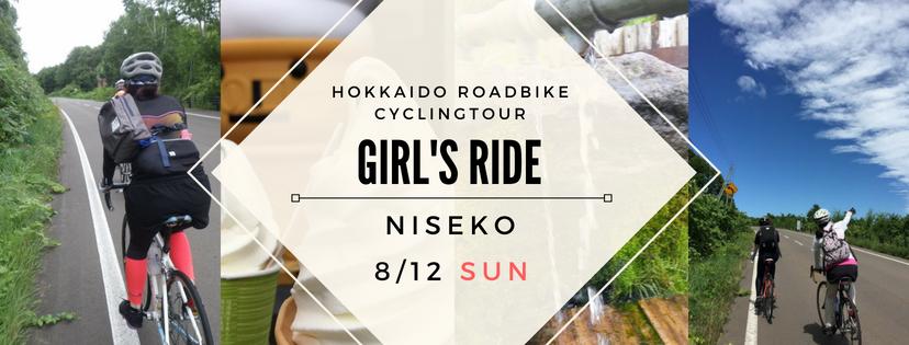 【女性限定】北海道サイクリングイベント