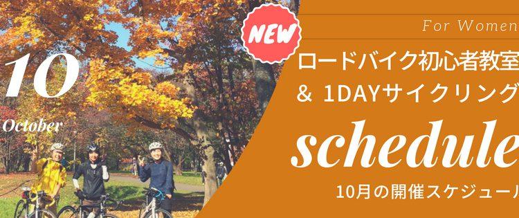 2018年10月の開催スケジュール/女性のためのロードバイク初心者教室&1DAYサイクリング@札幌・北海道