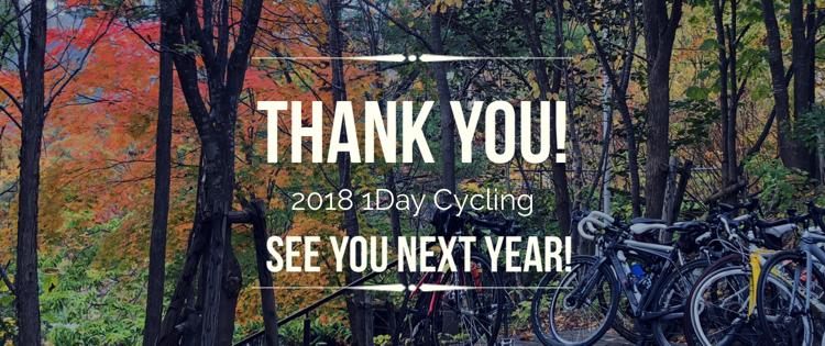 2018年のロードバイク初心者教室&1DAYサイクリングは終了です。2019年も札幌で春から開催!
