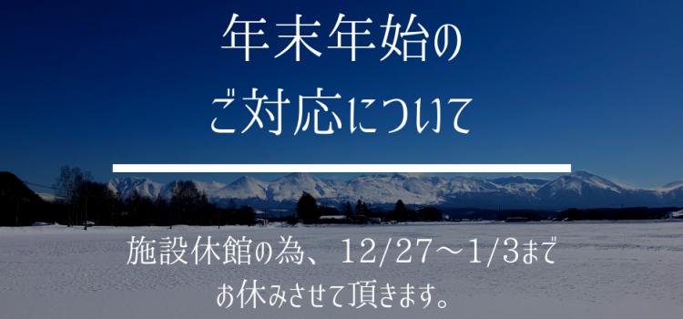 【年末年始のご対応について】'18/12/27~'19/1/3はお休みさせて頂きます。