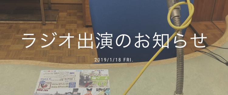 【ラジオ出演】AIR-G' (FM北海道)'19/1/18(金)放送「NIKKA Bottoms up!CONNECTION」