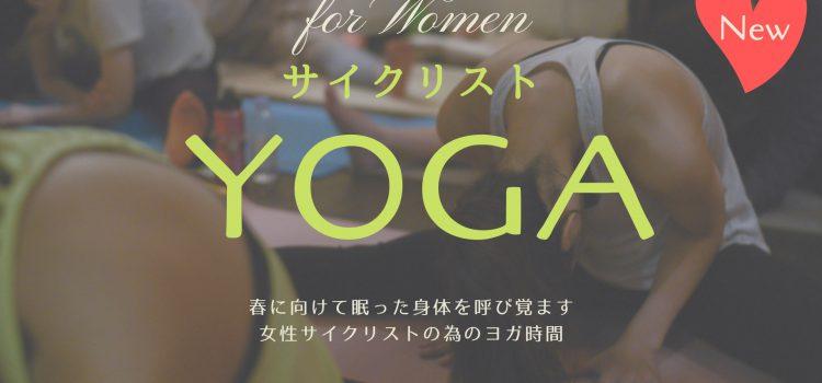 次回は4/24(水)夜開催☆女性サイクリストのための『YOGA(ヨガ)』教室@札幌