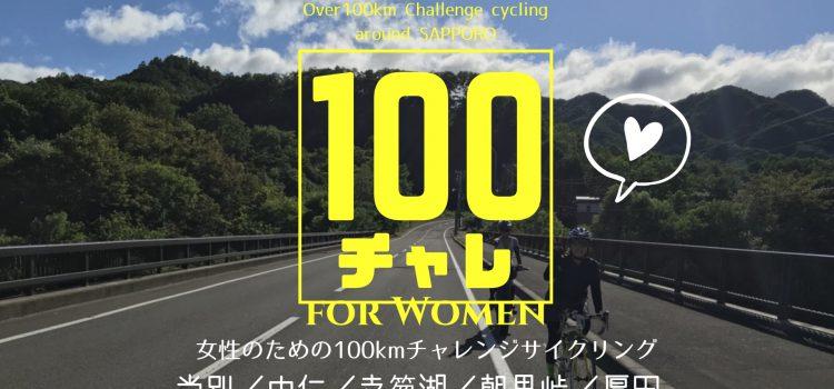 女性限定1DAYサイクリング『100チャレ☆2019』~札幌で100kmチャレンジサイクリング~