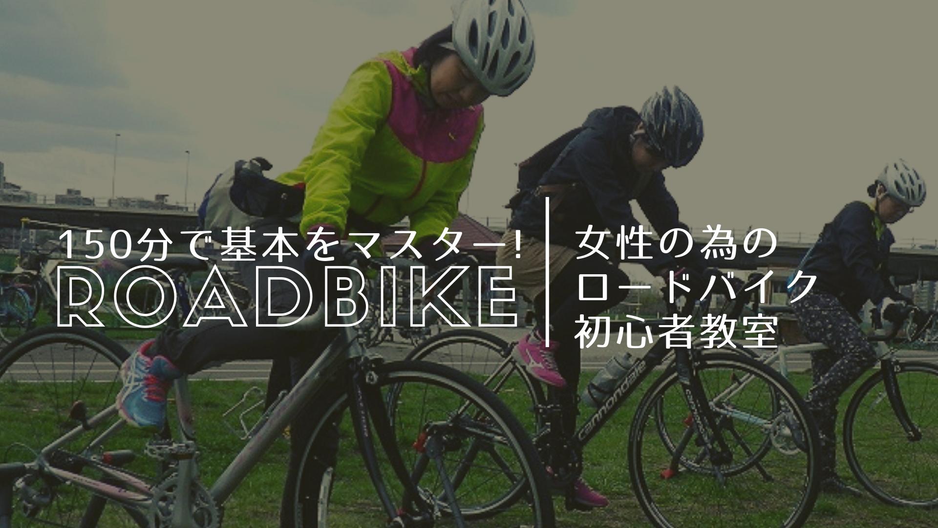 ロードバイクを始めよう!