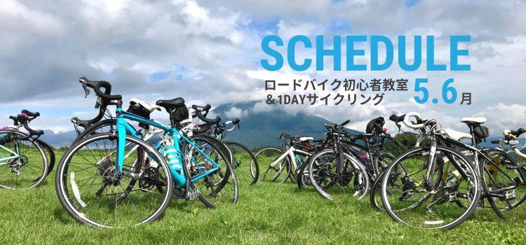 2019年5.6月のロードバイク初心者教室&1DAYサイクリング開催スケジュール