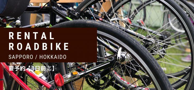 2019年8月お盆期間のレンタルロードバイクご対応について