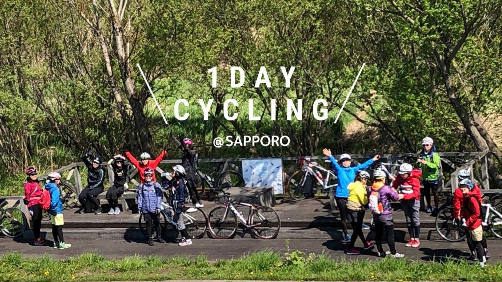 札幌サイクリングツアー