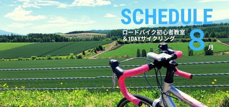 2019年8月のロードバイク初心者教室&1DAYサイクリング開催スケジュール