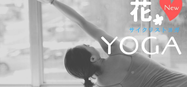 冬を乗り切るフィットネス企画☆花×YOGA~自転車女子のための身体メンテナンスプログラム~
