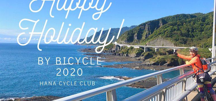 2020年も自転車旅!花サイクルクラブサイクリングスケジュール第1弾~北海道一周ツアー始まるよ!~