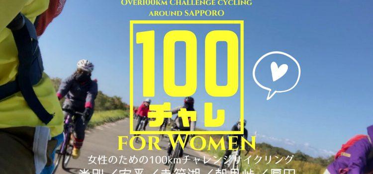 【参加者募集】女性限定1DAYサイクリング『100チャレ☆2020』~札幌で100kmチャレンジサイクリング~
