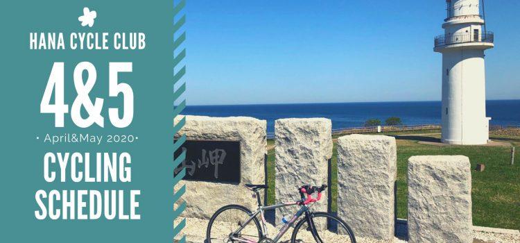 2020年4・5月のロードバイク初心者教室&1DAYサイクリング開催スケジュール