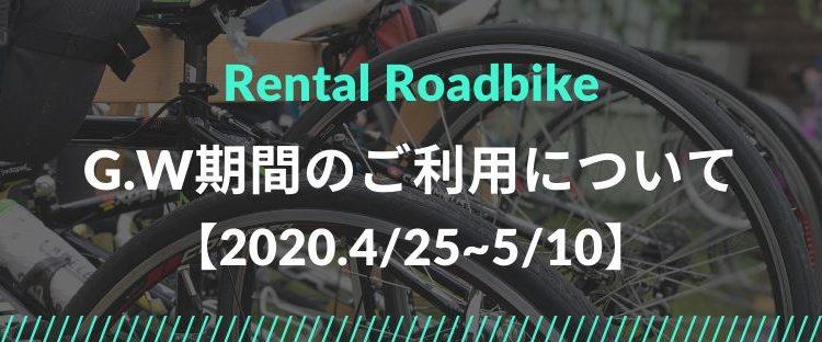 2020年G.W レンタルカレンダー【2020.4/25~5/10】