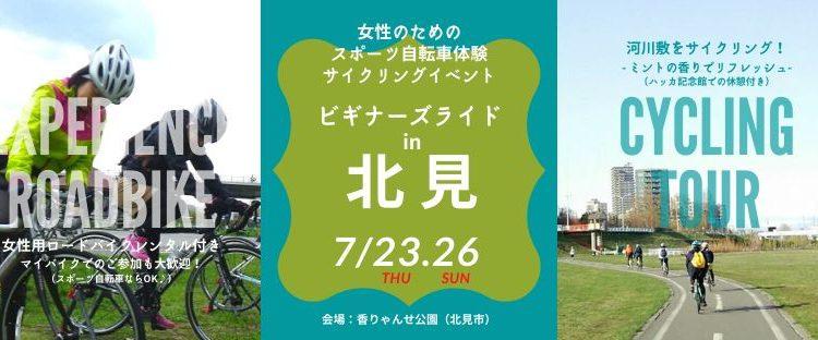 '20/7/23&26開催☆クロスバイク&ロードバイクで走ろう!女性のためのスポーツ自転車体験サイクリングイベント「ビギナーズライドin北見・北海道」参加者募集中!