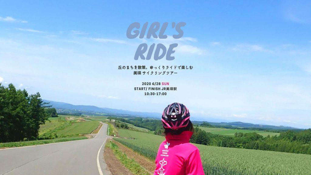 美瑛町サイクリングツアーbiei_cyclingtour