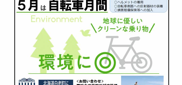 5月は自転車月間!自転車時間が心地よい季節になりましたね。