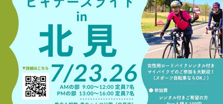 7月の4連休は北見でサイクリングを楽しもう!女性の為のロードバイク体験教室&サイクリングツアー開催!