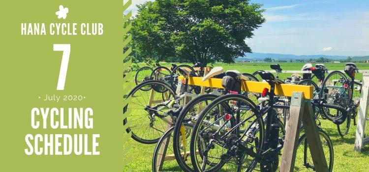 2020年7月のロードバイク初心者教室&1DAYサイクリング開催スケジュール