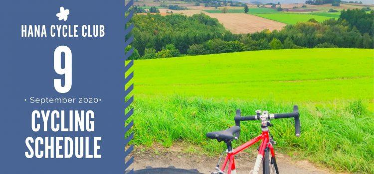 2020年9月のロードバイク初心者教室&1DAYサイクリング開催スケジュール