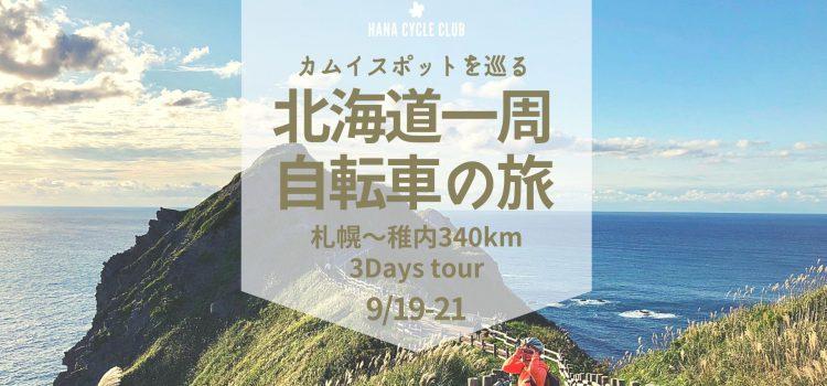 '20/9/19-21開催!北海道一周サイクリング企画「カムイスポットを巡る北海道一周自転車の旅<札幌〜稚内340km3Daysツアー>」男女問わずご参加頂けるオープン企画です!